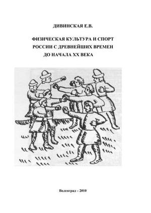 ДИВИНСКАЯ Е. Физическая культура и спорт России с древнейших времен до начала XX века