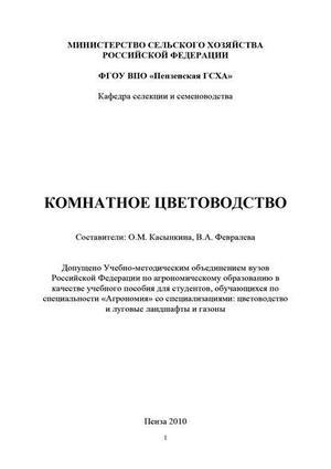КАСЫНКИНА О., Коллектив авторов, ФЕВРАЛЕВА В. Комнатное цветоводство
