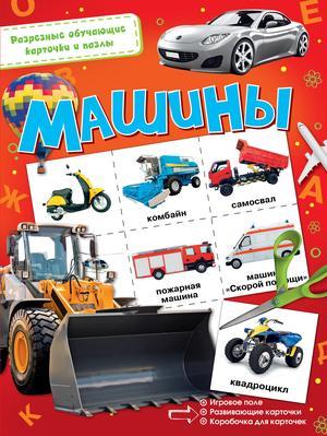 СУТЕЕВ В. Машины