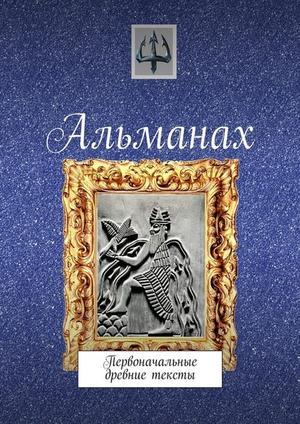 КОЭН М. Альманах. Первоначальные древние тексты