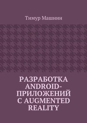 МАШНИН Т. Разработка Android-приложений сAugmented Reality