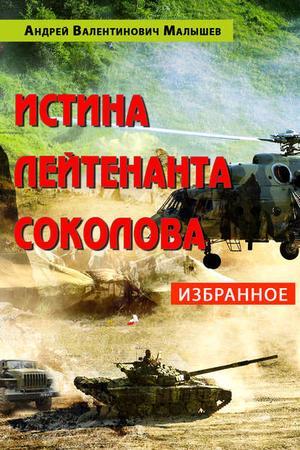 МАЛЫШЕВ А. Истина лейтенанта Соколова: Избранное