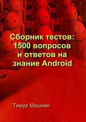 МАШНИН Т. Сборник тестов: 1500вопросов иответов назнание Android
