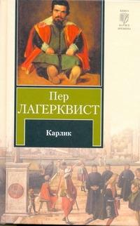 ЛАГЕРКВИСТ П. Карлик