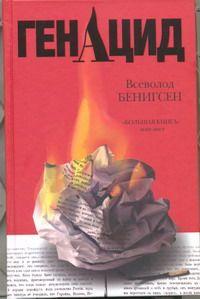БЕНИГСЕН В. ГенАцид