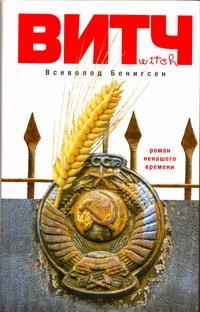 БЕНИГСЕН В. ВИТЧ