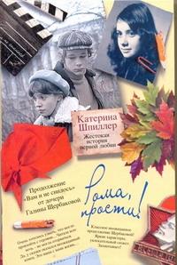 ШПИЛЛЕР К. Рома, прости! Жестокая история первой любви