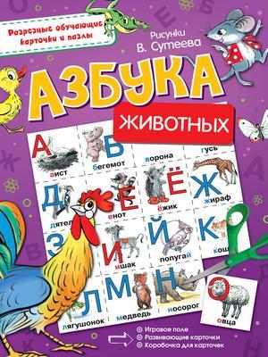 СУТЕЕВ В. Азбука животных