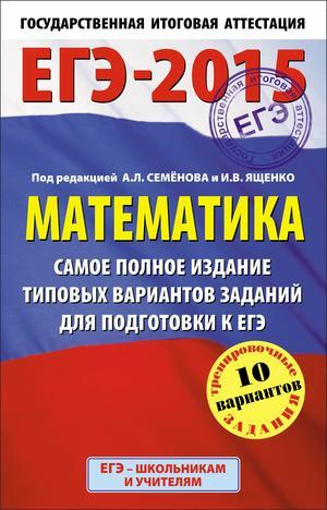 ВЫСОЦКИЙ И., ЯЩЕНКО И. ЕГЭ-2015. Математика. (84х108/32) Самое полное издание типовых вариантов заданий для подготовки к ЕГЭ. 11 класс