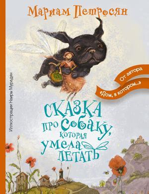 ПЕТРОСЯН М. Сказка про собаку, которая умела летать