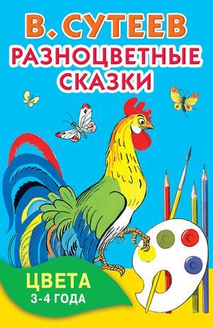 СУТЕЕВ В. Разноцветные сказки. Цвета. 3-4 года.