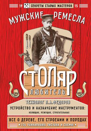 ФЕДОРОВ П. Столяр-любитель
