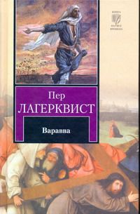 ЛАГЕРКВИСТ П. Варавва