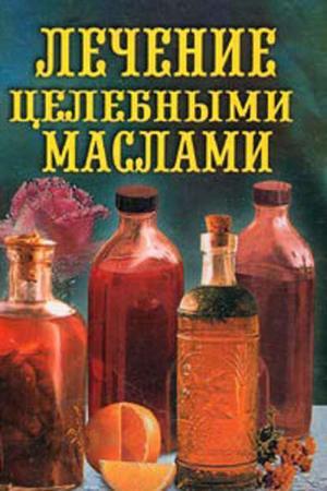 Рощин И. Лечение целебными маслами