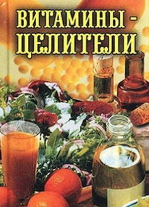 Рощин И. Витамины-целители