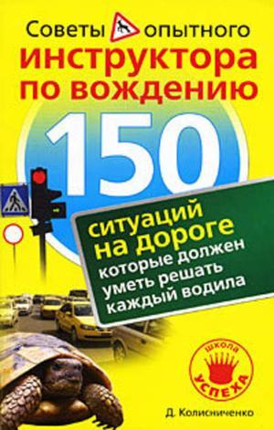 КОЛИСНИЧЕНКО Д. 150 ситуаций на дороге, которые должен уметь решать каждый водила