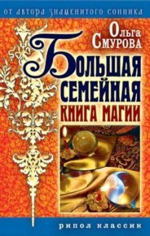 СМУРОВА О. Большая семейная книга магии