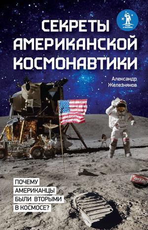 ЖЕЛЕЗНЯКОВ А. Секреты американской космонавтики