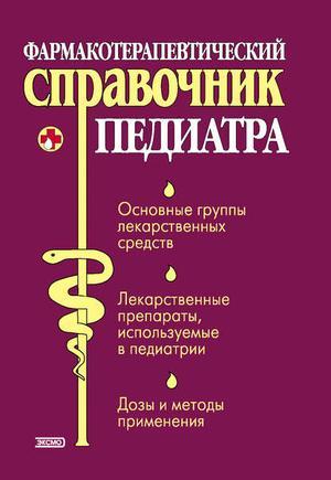БОРИСОВА О., ПОЛОВИНКО А., Парийская Т. Фармакотерапевтический справочник педиатра