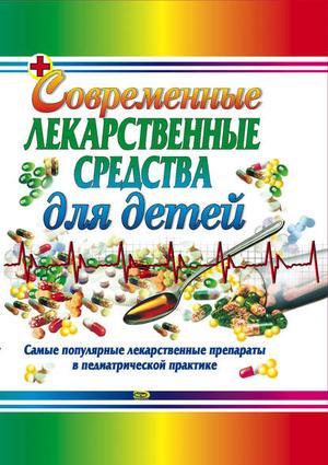 БОРИСОВА О., ПОЛОВИНКО А., Парийская Т. Современные лекарственные средства для детей