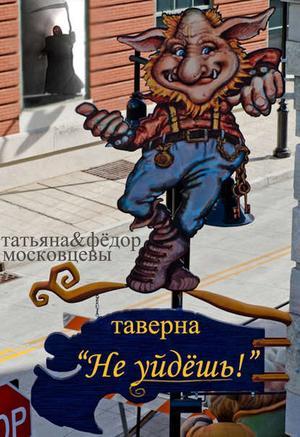 МОСКОВЦЕВ Ф., МОСКОВЦЕВА Т. Таверна «Не уйдешь!»