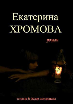 МОСКОВЦЕВ Ф., МОСКОВЦЕВА Т. Екатерина Хромова