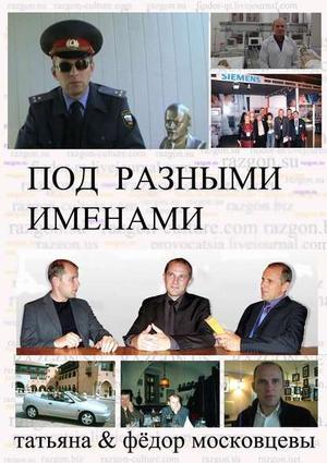 МОСКОВЦЕВ Ф., МОСКОВЦЕВА Т. Под разными именами (сборник)