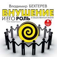 БЕХТЕРЕВ В. АУДИОКНИГА MP3. Внушение и его роль в общественной жизни