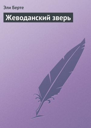 БЕРТЕ Э. Жеводанский зверь