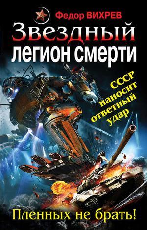 ВИХРЕВ Ф. Звездный легион смерти. Пленных не брать!