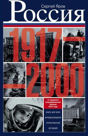 ЯРОВ С. Россия в 1917-2000 гг. Книга для всех, интересующихся отечественной историей
