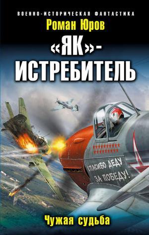 ЮРОВ Р. «Як» – истребитель. Чужая судьба