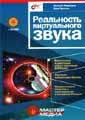 МЕДВЕДЕВ Е., ТРУСОВА В. Реальность виртуального звука (+ CD-ROM)