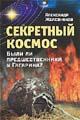 ЖЕЛЕЗНЯКОВ А. Секретный космос. Были ли предшественники у Гагарина?