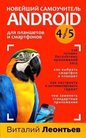 ЛЕОНТЬЕВ В. Новейший самоучитель Android 5 + 256 полезных приложений