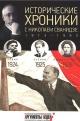 СВАНИДЗЕ Н. Исторические хроники с Николаем Сванидзе. Выпуск 5. 1924-1926