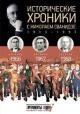 СВАНИДЗЕ Н. Исторические хроники с Николаем Сванидзе. Выпуск 19. 1966-1968