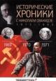 СВАНИДЗЕ Н. Исторические хроники с Николаем Сванидзе. Выпуск 20.1969-1971