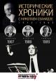 СВАНИДЗЕ Н. Исторические хроники с Николаем Сванидзе. Выпуск 26. 1987-1989