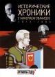 СВАНИДЗЕ Н. Исторические хроники с Николаем Сванидзе. Выпуск 28. 1993