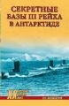 ВАСИЛЬЧЕНКО А. Секретные базы III Рейха в Антарктиде