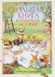 ЮРЬЕ Ж. Большая книга кроличьих историй