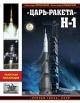 ЖЕЛЕЗНЯКОВ А., ШЛЯДИНСКИЙ А. Царь-ракета Н-1. Лунная гонка СССР