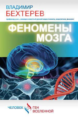 БЕХТЕРЕВ В. Феномены мозга