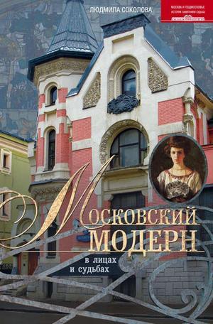 СОКОЛОВА Л. Московский модерн в лицах и судьбах