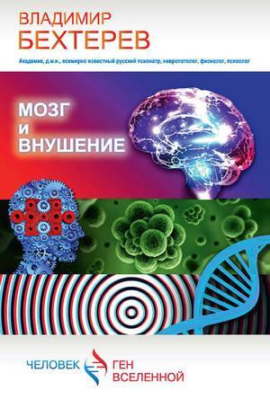 БЕХТЕРЕВ В. Мозг и внушение