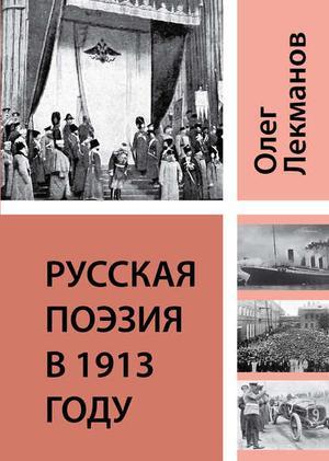 ЛЕКМАНОВ О. Русская поэзия в 1913 году