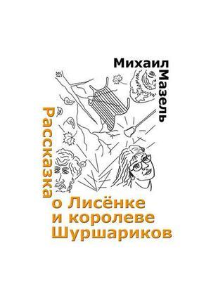 МАЗЕЛЬ М. Рассказка о Лисёнке и королеве шуршариков
