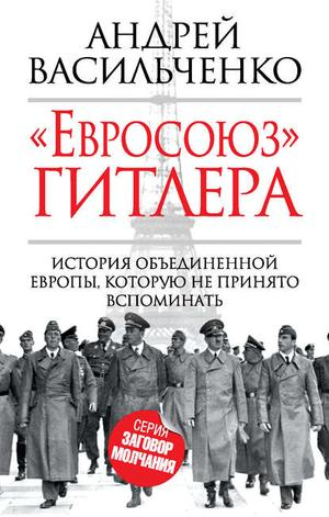 ВАСИЛЬЧЕНКО А. «Евросоюз» Гитлера