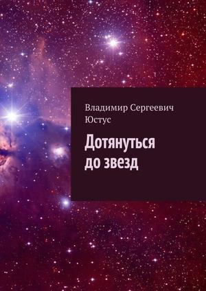 ЮСТУС В. Дотянуться до звезд
